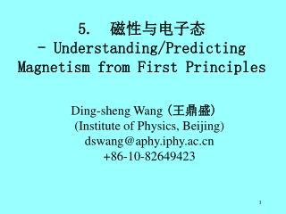 Ding-sheng Wang  ( 王鼎盛 ) (Institute of Physics, Beijing) dswang@aphy.iphy.ac   +86-10-82649423