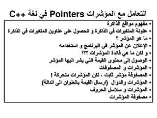 التعامل مع المؤشرات  Pointers  في لغة  C++