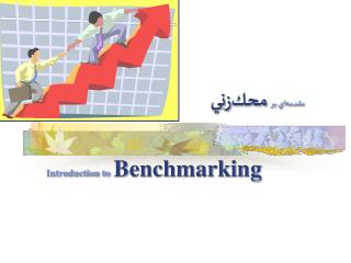 مقدمهاي بر محكزني Introduction to Benchmarking