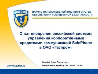 Калайда Игорь Алексеевич, Генеральный директор ООО «НИИ СОКБ»
