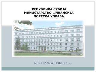 РЕПУБЛИКА СРБИЈА МИНИСТАРСТВО ФИНАНСИЈА ПОРЕСКА УПРАВА