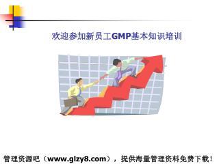 欢迎参加新员工 GMP 基本知识培训