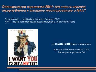 Оптимизация скрининга ВИЧ: от классического иммуноблота к экспресс тестированию и NAАT