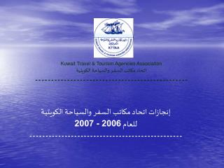Kuwait Travel & Tourism Agencies Association  ????? ????? ???????? ???????? ????????