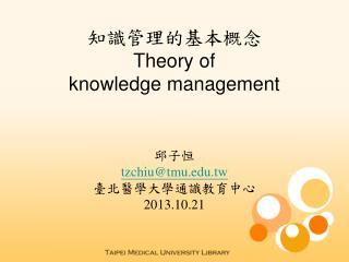 知識管理的基本概念 Theory of  knowledge management
