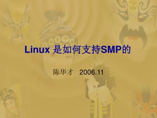 Linux  ????? SMP ?