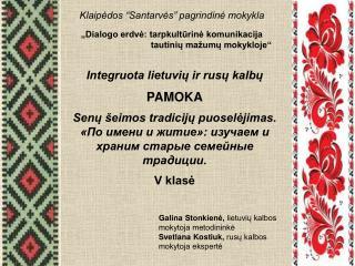 Integruota lietuvi? ir rus? kalb? PAMOKA Sen? �eimos tradicij? puosel?jimas.