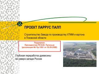 Глубокая переработка древесины на северо-западе России