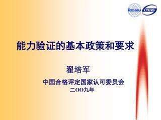 能力验证的基本政策和要求 翟培军 中国合格评定国家认可委员会       二 OO 九年