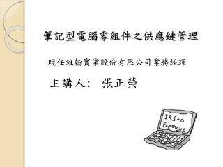 筆記型電腦零組件之供應鏈管理