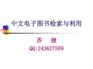 中文电子图书检索与利用