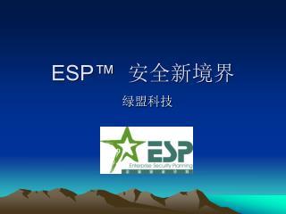 ESP™   安全新境界