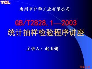 GB/T2828.1 — 2003 统计抽样检验程序讲座