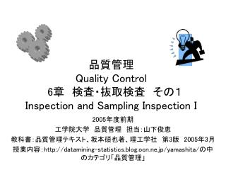 品質管理  Quality Control 6 章 検査・抜取検査 その1  Inspection and Sampling Inspection I