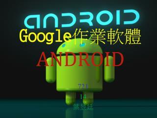 Google 作業軟體 ANDROID