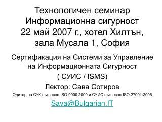 Технологичен семинар Информационна сигурност 22 май 2007 г., хотел Хилтън, зала Мусала 1, София