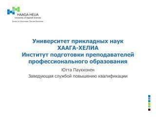 Ютта  Паукконен Заведующая службой  повышению квалификации