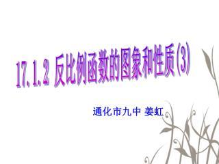 17.1.2  反比例函数的图象和性质 (3)