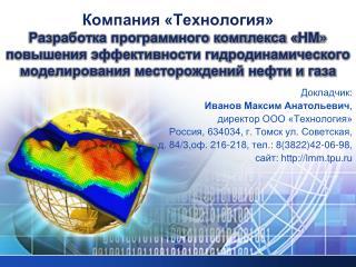 Докладчик: Иванов Максим Анатольевич , директор ООО «Технология»