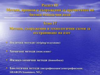 Раздел  IV Методи, процеси и съоръжения за пречистване на битови отпадъчни води