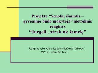 """Renginys vyko Kauno lopšelyje-darželyje """"Giliukas"""" 2011 m. balandžio 14 d."""
