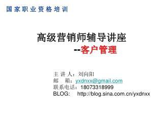 主 讲 人:刘向阳 邮    箱: yxdnxx@gmail 联系电话: 18073318999 BLOG:     blog.sina/yxdnxx