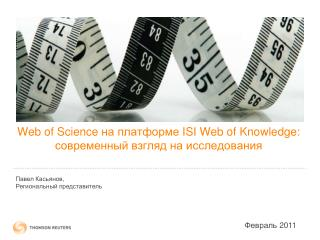 Web of Science  на платформе  ISI Web of Knowledge:  современный взгляд на исследования