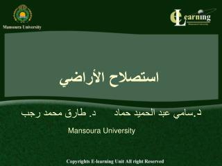 استصلاح الأراضي د. سامي عبد الحميد حماد      د. طارق محمد رجب Mansoura University