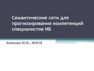 Семантические сети для прогнозирования компетенций специалистов ИБ