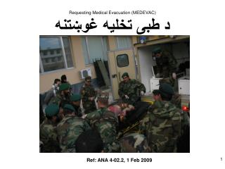 Requesting Medical Evacuation (MEDEVAC) د طبی تخلیه غوښتنه