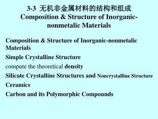 3-3   无机非金属材料的结构和组成 Composition & Structure of Inorganic-nonmetalic Materials