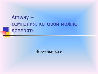 Amway – компания, которой можно доверять