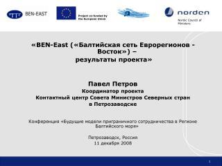« BEN - East  («Балтийская сеть Еврорегионов - Восток») –  результаты проекта» Павел Петров