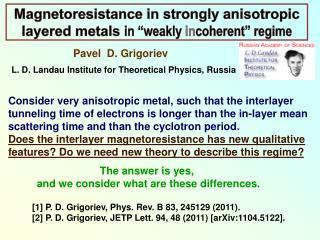 Magnetoresistance in strongly anisotropic layered metals  in �weakly  in coherent� regime
