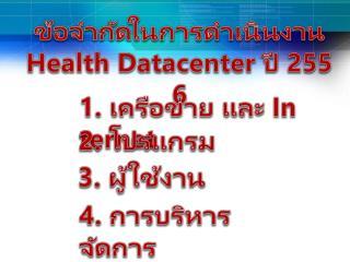 ข้อจำกัดใน การดำเนินงาน Health Datacenter  ปี 2556
