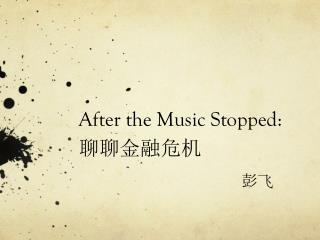 After the Music Stopped : 聊聊金融危机