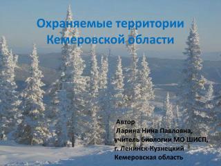 Охраняемые территории Кемеровской области
