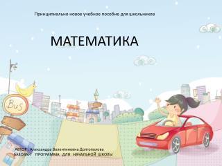 Принципиально новое учебное пособие для школьников