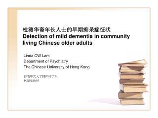 检测 华裔年长人士的早期痴呆症征状 Detection of mild dementia in community living Chinese older adults