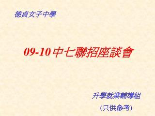 0 9 -10 中七聯招座談會