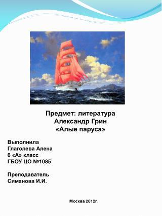Выполнила Глаголева Алена 6 «А» класс ГБОУ ЦО №1085 Преподаватель Симанова И.И.