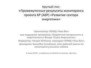 Круглый стол: «Промежуточные результаты мониторинга проекта КР (АБР) «Развитие сектора энергетики»