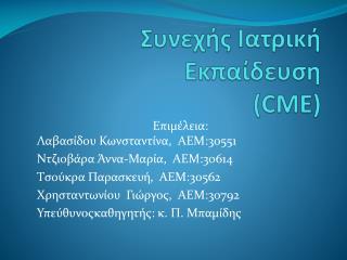 Συνεχής Ιατρική Εκπαίδευση ( CME)