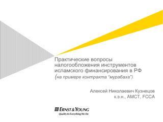 Алексей Николаевич Кузнецов  к.э.н.,  AMCT, FCCA