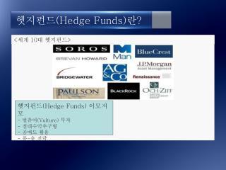 헷지펀드 (Hedge Funds) 란 ?