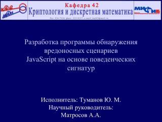 Исполнитель: Туманов Ю. М. Научный руководитель:  Матросов А.А.