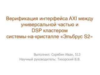 Выполнил: Скрябин Иван, 513 Научный руководитель:  Тихорский  В.В.