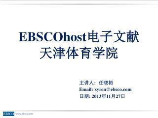 EBSCOhost 电子文献 天津体育学院