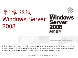 第 1 章 認識  Windows Server 2008