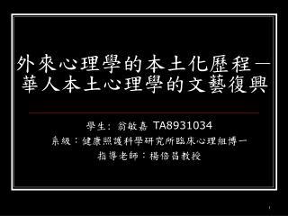 外來心理學的本土化歷程- 華人本土心理學的文藝復興